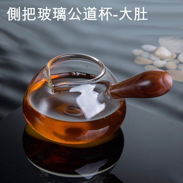 5Cgo【茗道】含稅會員有優惠540737285577 側把玻璃公道杯壺紅檀木把手加厚透明耐熱分茶器大號茶海茶道茶盤配件