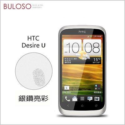《不囉唆》HTC Desire U銀鑽防刮保護貼(前) 手機螢幕保護膜/貼膜(不挑色/款)【A275842】