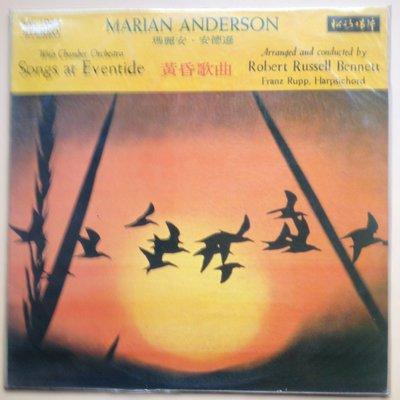 @4黑膠唱片  瑪麗安 安德遜 未拆封 黃昏歌曲 美國黑人女低音歌后 詳細歌曲講評 頗為珍貴