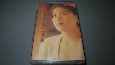 曾淑勤 情生意動 1993年 原版錄音帶  無歌詞 華語女歌手 出貨前會再檢查播放 保存良好