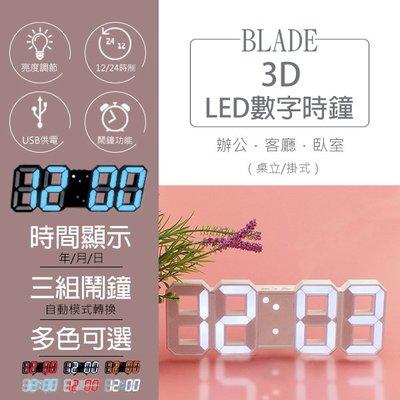 【coni mall】BLADE立體LED數字時鐘 現貨 當天出貨 台灣公司貨 保固一年 鬧鐘 數字鐘 3D時鐘