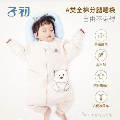子初嬰兒睡袋兒童防踢被秋冬純棉防驚跳睡被寶寶長袖睡袋四季通用