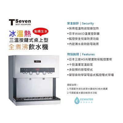 刷卡價*T-Seven Q3-3H 冰、溫、熱三溫按鍵式桌上型煮沸式飲水機/免喝生水,搭5道式RO機23800元。