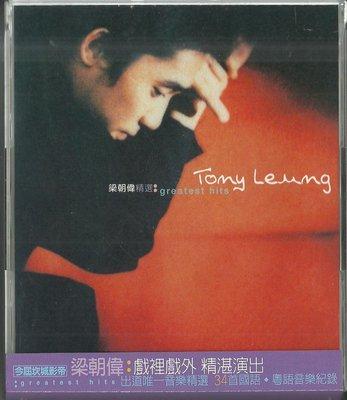 梁朝偉精選:greatest hits 雙CD_含側標
