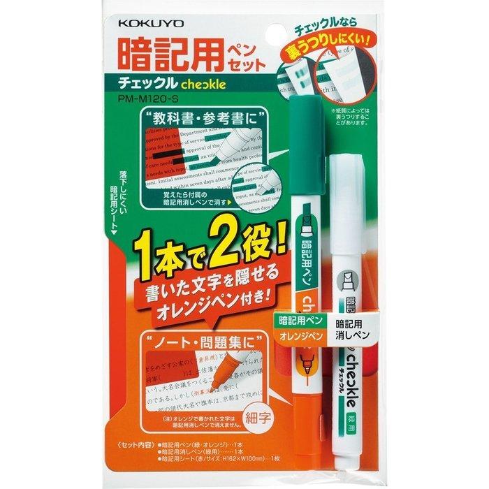 【東京速購】日本原裝 KOKUYO 暗記用 筆記 背單字 答案 畫重點 螢光筆 + 消除筆