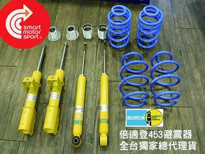 「SMS Smart」 Smart 453  專用 BILSTEIN 黃筒 B14可調 避震器