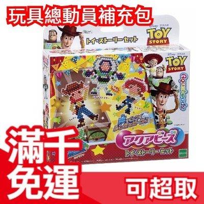 【玩具總動員  AQ-232】免運 日本 EPOCH 創意 DIY 玩具 夢幻星星水串珠 補充包 ❤JP Plus+