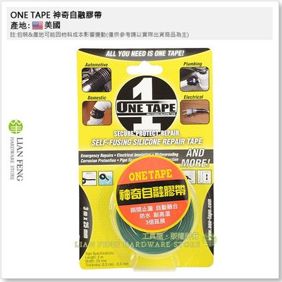 【工具屋】ONE TAPE 神奇自融膠帶 (綠色) 3公尺×25mm 防水 耐高溫-56~260度 止漏 美國製