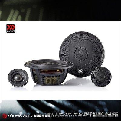 【宏昌汽車音響】英國  Elate Carbon pro 62A兩音路分音喇叭 (無分音器) H2069
