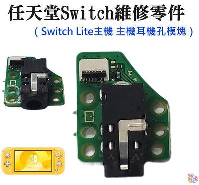 *台灣現貨*任天堂Switch維修零件(Switch Lite主機 主機耳機孔模塊)維修更換 耳機排插口模塊 耳機機板
