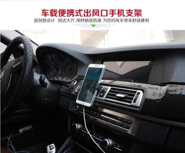 汽車空調出風口支架便攜式拉伸車載手機架360旋轉創意通用支架(三重可自取)