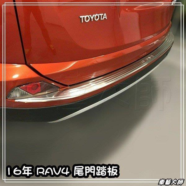 車藝大師☆批發專賣 TOYOTA 豐田 16年 RAV4 專用尾門踏板 後保桿上飾板 RAV-4 行李廂門檻踏板