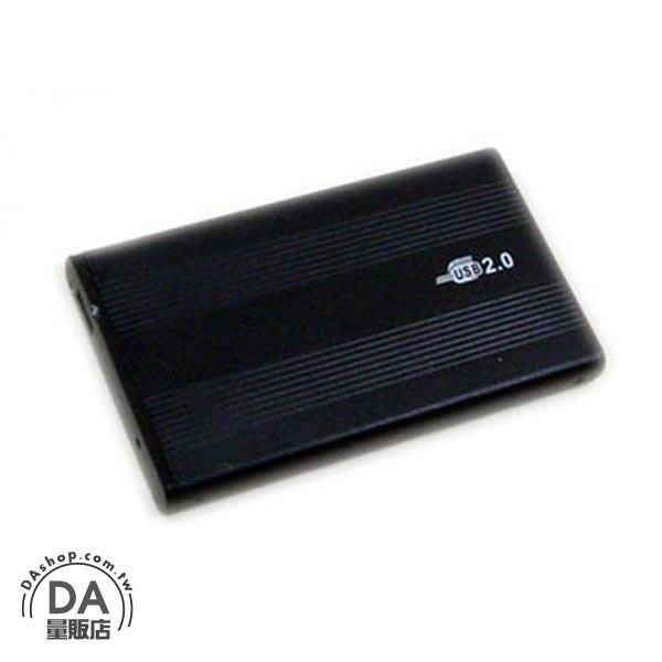 2.5吋 外接式硬碟盒 IDE硬碟專用 硬碟外接盒 高速USB2.0 鋁合金 外接式硬碟 硬碟盒 隨身碟(20-162)