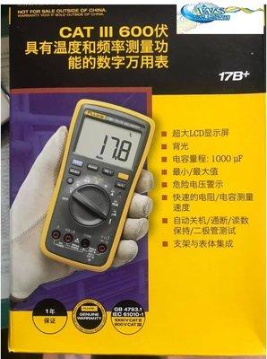 【FLUKE】數位萬用電錶-17B+