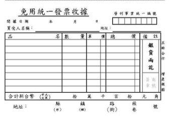 【小丸子生活百貨】50張/本 免用發票收據 台灣製/收據/公司/學校/免發票