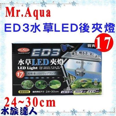 【水族達人】水族先生Mr.Aqua《ED3 水草LED後夾燈 17》適用魚缸 24~30CM 台北市