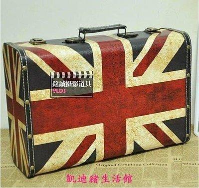 【凱迪豬生活館】英國旗箱子 服裝店櫥窗陳列道具箱子 裝飾道具手提箱KTZ-201001