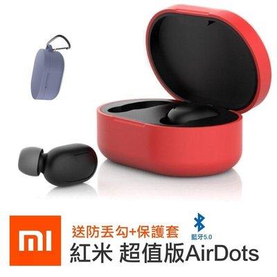 贈保護套+防丟勾 紅米Air Dots 藍牙耳機 藍芽無線耳機 小米耳機【】