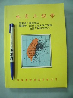 【姜軍府】《地震工程學》2002年 岡本舜三原著 台灣大學工學院地震工程研究中心 科技圖書