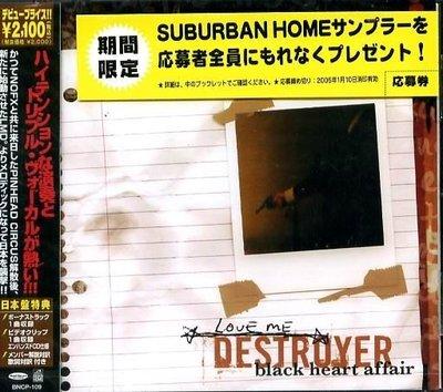 (甲上唱片) LOVE ME DESTROYER - Black Heart Affair - 日盤 + 2BONUS