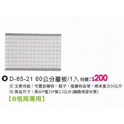 D-65-21-60公分層板[自由搭零配件](若沒和AH系列主產品購買運費需外加)