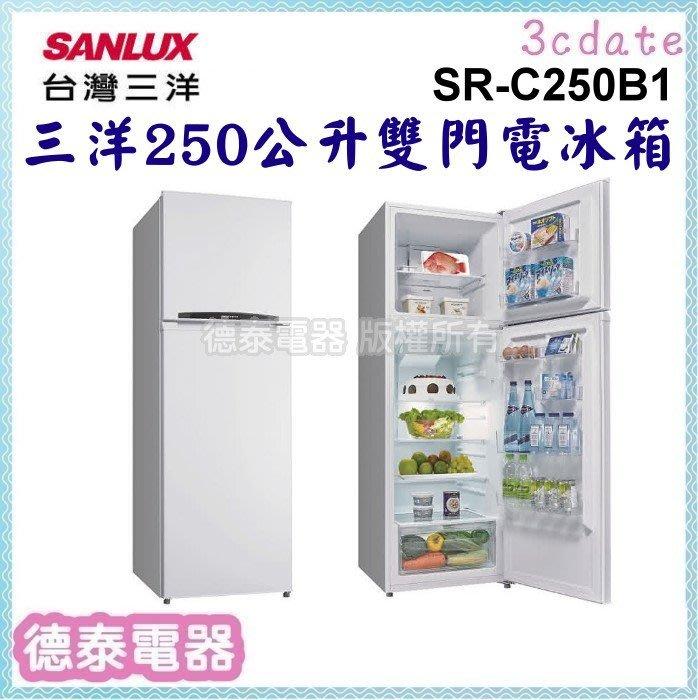 可議價~SANLUX【SR-C250B1】台灣三洋250公升雙門風扇冰箱【德泰電器】