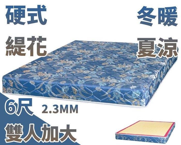 【DH】商品貨號38《台灣製》緹花布6尺硬式健康護背彈簧雙人床墊(圖一)可訂做。主要地區免運費