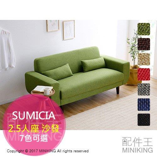 【配件王】日本代購 海運 SUMICIA 2.5人座沙發 雙人沙發 立腳可拆 可當落地式沙發 設計師款式 7色