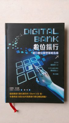 【當代二手書坊】台灣金融研訓院~數位銀行 銀行數位轉型策略指南~原價500元~二手價199元