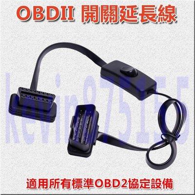 內建開關薄型 OBD2 延長線 約60cm 適用 iobd2 obd2各式商品 elm327 等