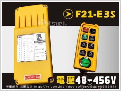 天車遙控器/F21-E3系列/天車遙控/工業遙控器/高電壓遙控器/低電壓遙控器/天車遙控
