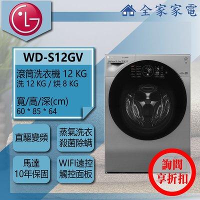 【問享9折起】LG 滾筒洗衣機 WD-S12GV【全家家電】另售 WD-S16VBD  WD-S90TCW
