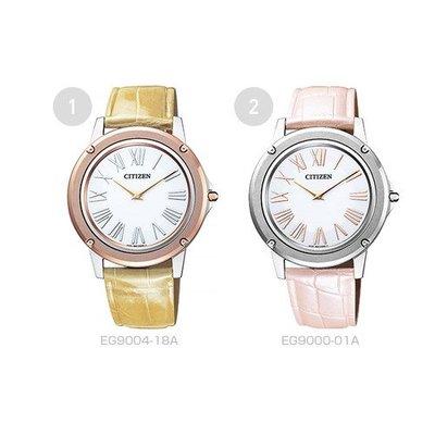 日本代購 星辰錶 CITIZEN 光動能 型號:EG9004-18A EG9000-01A