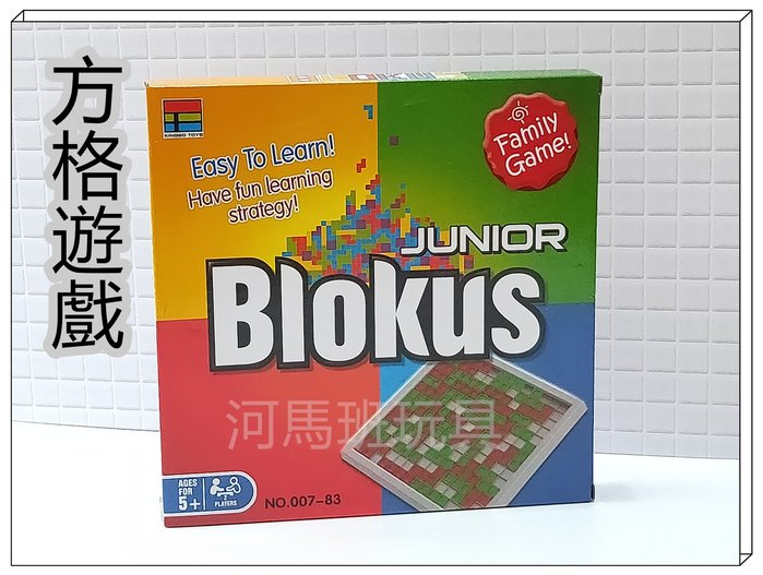 河馬班玩具- 益智玩具~-方格遊戲/俄羅斯方塊棋/角鬥士棋