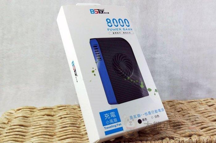 【大熊小舖】BSTAR 8000mAh 風扇式行動電源 Q1-8000 風扇 方便攜帶 電風扇 多功能 散熱 桃園