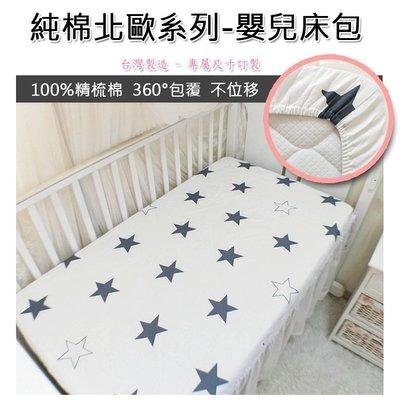 寶媽咪~【台灣製造】100%精梳棉嬰兒床包/兒童床包/純棉床包/床罩/床單(買家專屬下標區)