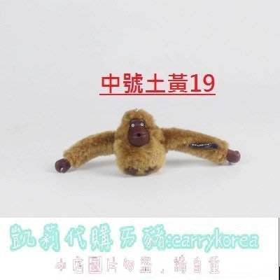 凱莉代購  Kipling 2017 最新款毛絨猴子猩猩掛飾包吊飾鑰匙圈 現貨