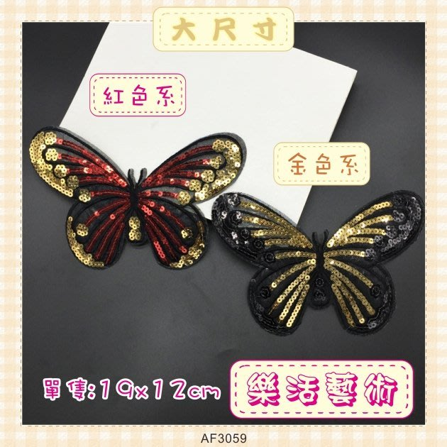 樂活藝術「燙貼布」 ~ 華麗大蝴蝶 亮片布貼 貼花《紅、金二色系可選》《有背膠》【現貨】【AF3059】
