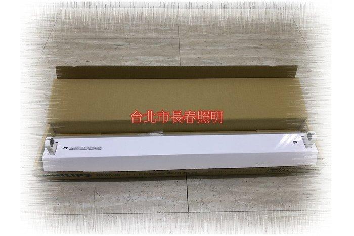 台北市長春路 飛利浦 TMS030 山型 吸頂燈 4尺*1管 16w*2管 取代 東亞 FS4143、不含燈管