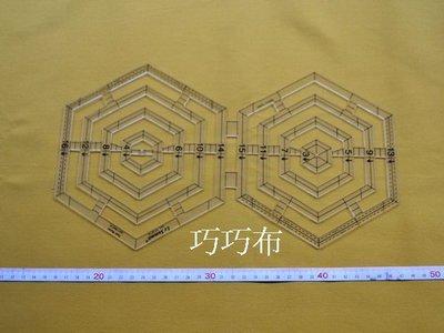 *巧巧布拼布屋*台灣製~拼布的好幫手 /畫六角版型輔助工具尺台製尺(大)