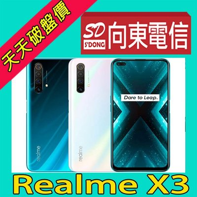 【向東-台中一中店】全新realme X3 8+128g 6.6吋四曲面30W快充攜碼台灣之星999吃到飽手機1元