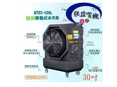 """『朕益批發』M702 30"""" 移動式水冷扇 變頻移動式水冷風機 通風扇 排風機 清涼降溫 婚喪喜慶大型場地專用"""