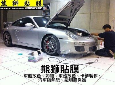 【熊獅貼膜】汽車貼膜 車體改色 包膜 貼膜 卡夢 996 997 911  E92 E90 E60 3M GT2 GT3