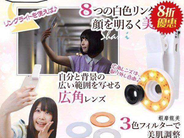 【SA632】日本超紅!美肌補光燈 超廣角鏡頭 自拍 補光 神器 iPhone 7 Plus 打光燈 Funipica