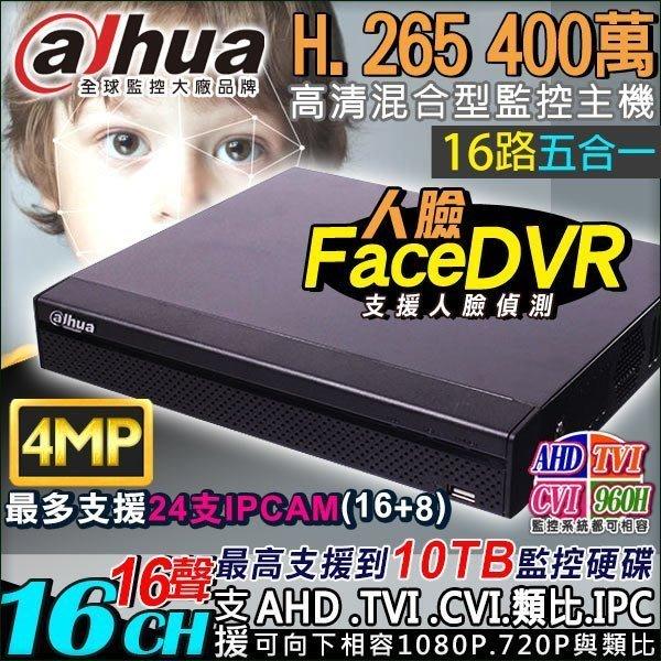 400萬 Dahua大華 16路16聲 DVR H.265 支援AHD/TVI/CVI/960H/IPC 人臉偵測