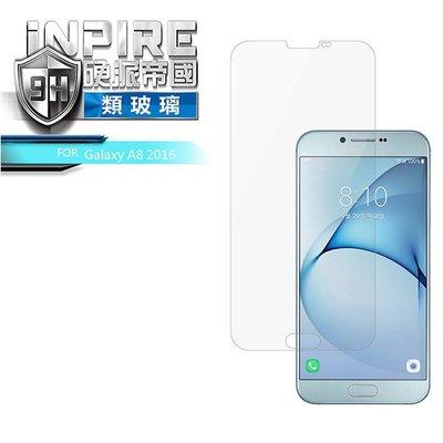 --庫米--iNPIRE 硬派帝國 SAMSUNG Galaxy A8(2016) 極薄 9H PET 保護貼 類玻璃