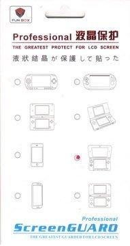 [哈GAME族]再度降價 任天堂 N3DS 3DS LL/3DS XL 專用 上下螢幕保護貼 副廠 現貨供應中