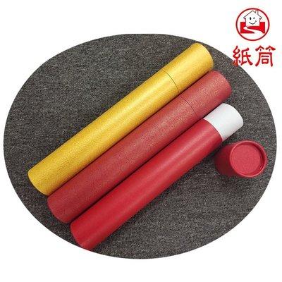 紙筒 #海報筒  #收納畫筒 紙管 禮盒紙筒 #收藏紙筒 5*26cm 黃色/花紋暗紅色