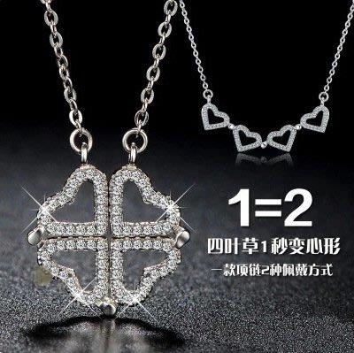 【最佳送禮】高人新款情人S925四葉草項鍊氣款純銀節禮物吊墜兩用超純銀女韓版/韓國風