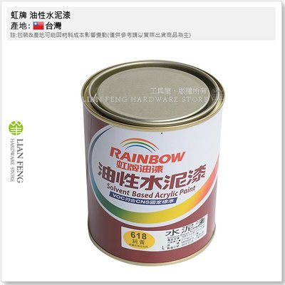 【工具屋】*含稅* 虹牌 油性水泥漆 405-618 純黃 立裝 外牆 室外 調薄劑使用甲苯 水泥面漆 外壁 台灣製